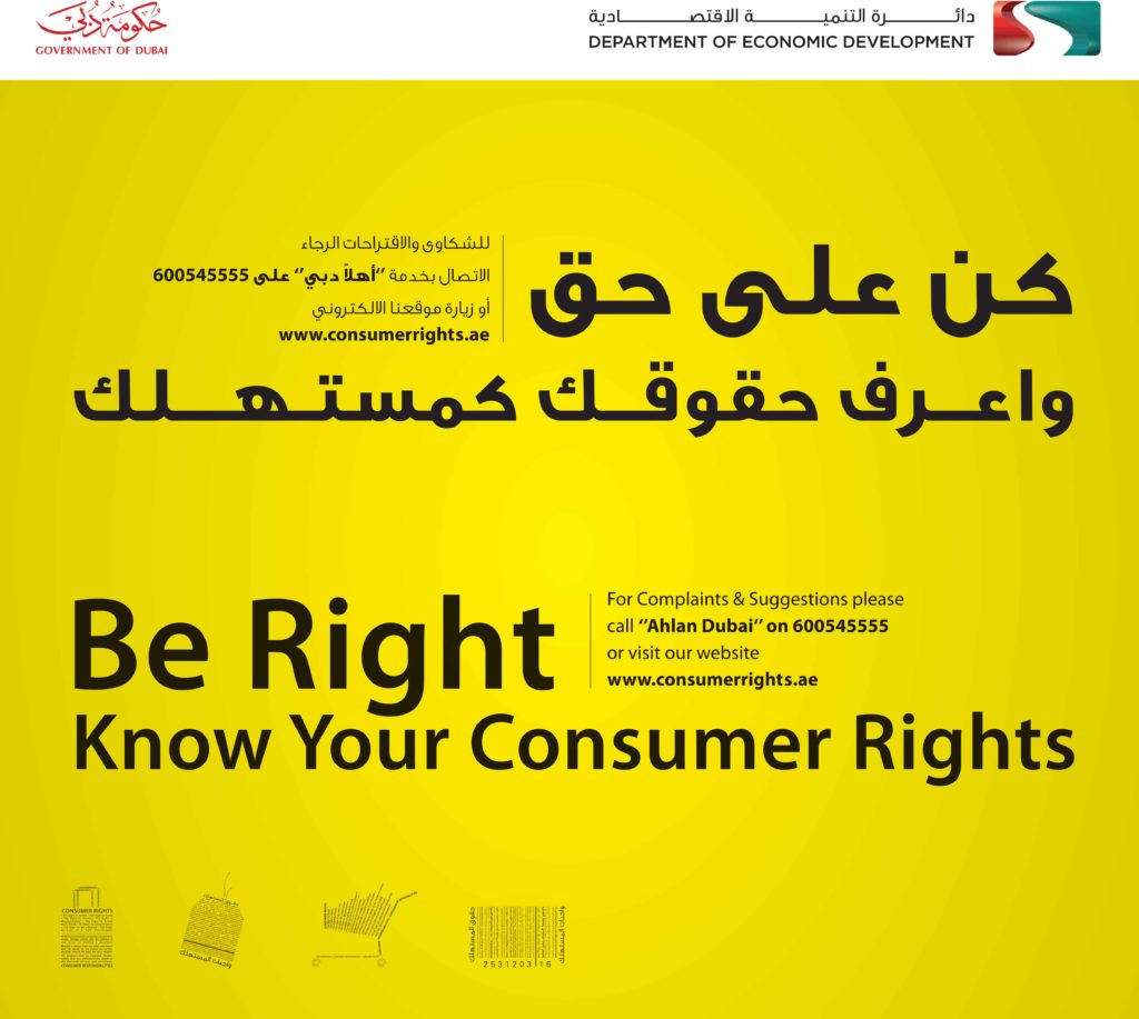 Need to know: UAE Consumer Protection Regulations